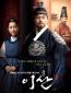 Ли Сан: Король Чончжо (сериал)
