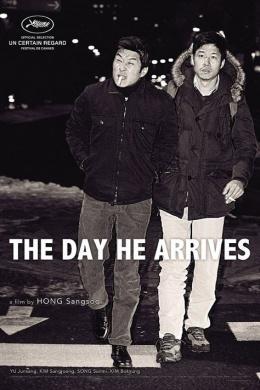 День, когда он пришел