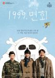 1999, визит к другу в армию