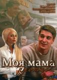 Моя мама против (сериал)
