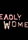 Женщины убийцы (сериал)