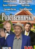 Родственнички (сериал)