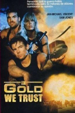 Вера в золото