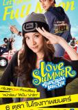 Лето и любовь
