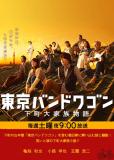 Токийский Бандвагон (сериал)