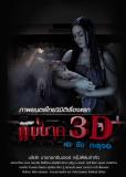 Мэ Нак 3D