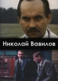 Николай Вавилов (сериал)