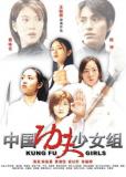 Zhong guo gong fu shao nu zu