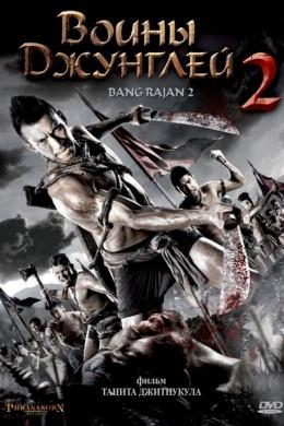 Воины джунглей 2