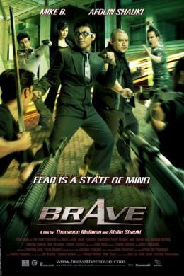 Храбрец