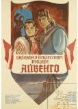 Баллада о доблестном рыцаре Айвенго