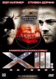 XIII: Заговор (сериал)
