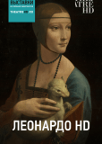 Леонардо HD