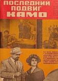 Последний подвиг Камо