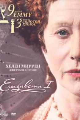 Елизавета I (многосерийный)