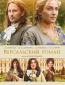 Версальский роман