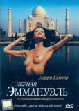 Черная Эммануэль: Вокруг Света