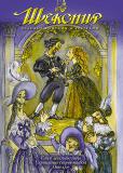 Шекспир: Великие комедии и трагедии (сериал)