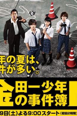 Дело ведет юный детектив Киндаити 4 (сериал)