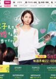 Правда, что Хаяко-сенсей выходит замуж? (сериал)