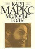 Карл Маркс. Молодые годы (многосерийный)