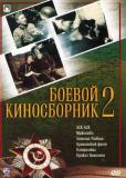 Боевой киносборник №2