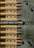 Боевой киносборник №12