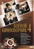 Боевой киносборник №4