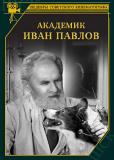 Академик Иван Павлов