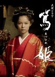 Принцесса Ацу (сериал)