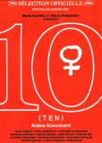 10 на десять