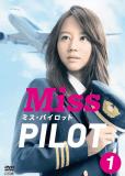 Мисс пилот (сериал)