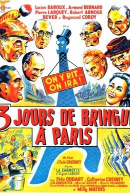 Трехдневная попойка в Париже