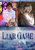 Игра лжецов: Фукунага vs Ёкоя