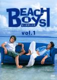 Пляжные мальчики (сериал)