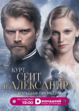 Курт Сеит и Александра (сериал)