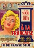 На французский манер