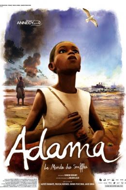 Адама