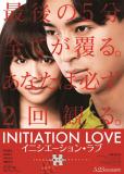 Инициация любви
