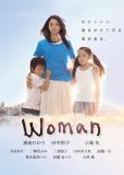 Женщина (сериал)