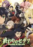 Последний Серафим: Битва в Нагое (сериал)
