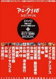 Пятнадцать творцов аниме (сериал)