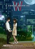 W - Два мира (сериал)
