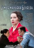Семья маньяка Беляева (сериал)