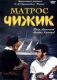 Матрос Чижик