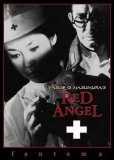Красный ангел