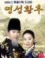 Myeong Seong hwanghu (сериал)