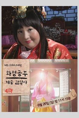 Дневник похудения принцессы хва пён (2011) — мувилиб.