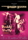 История Бадди Холли