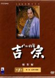 Hachidai shougun Yoshimune (сериал)
